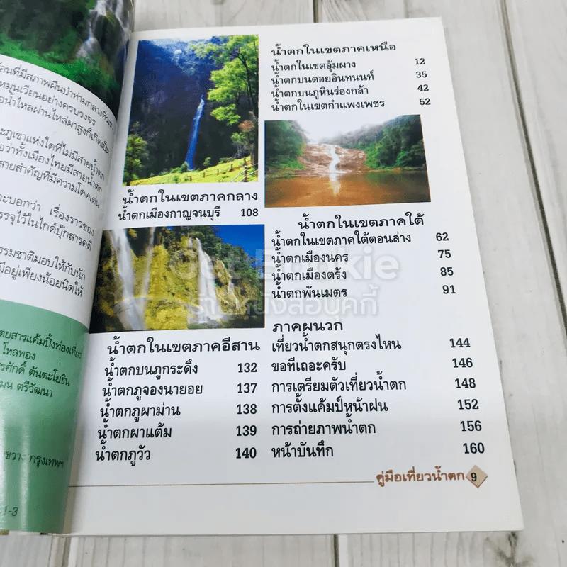 น้ำตกทั่วเมืองไทย