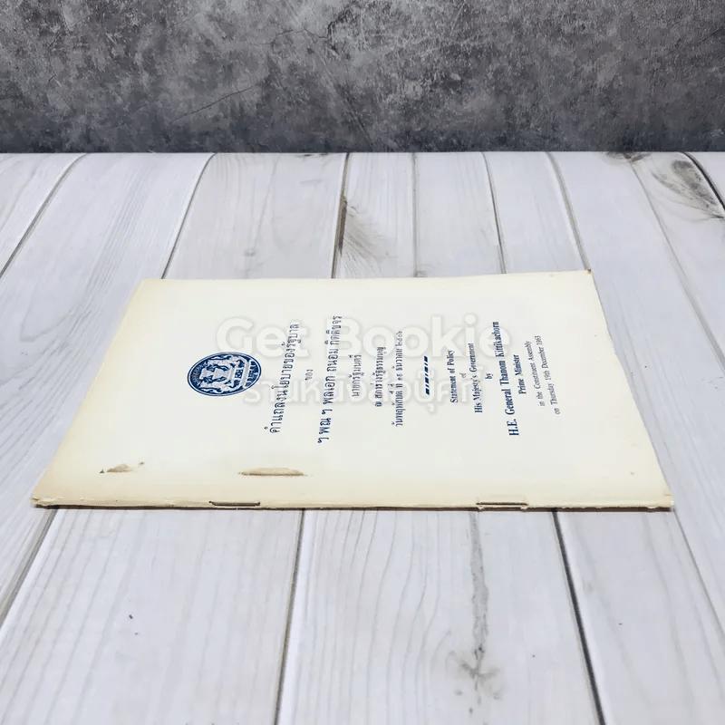 คำแถลงนโยบายของรัฐบาลของฯพณฯพลเอกถนอม กิตติขจร
