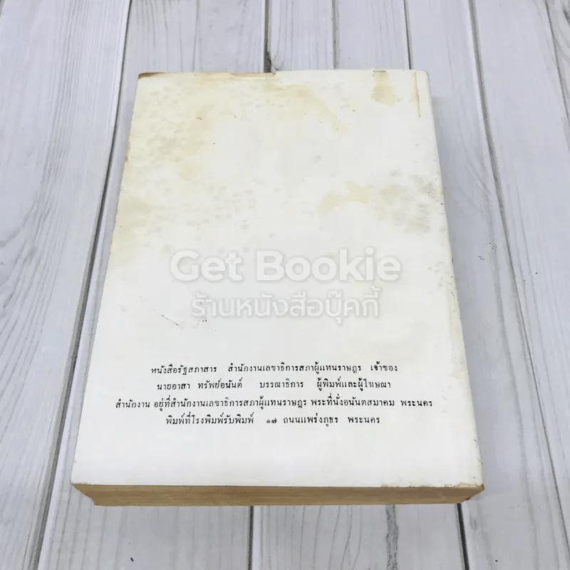 รัฐสภาสาร ฉบับนิติบัญญัติ เล่ม 7 พ.ศ.2505