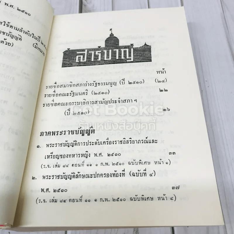 รัฐสภาสาร ฉบับนิติบัญญัติ เล่ม 12 พ.ศ.2510