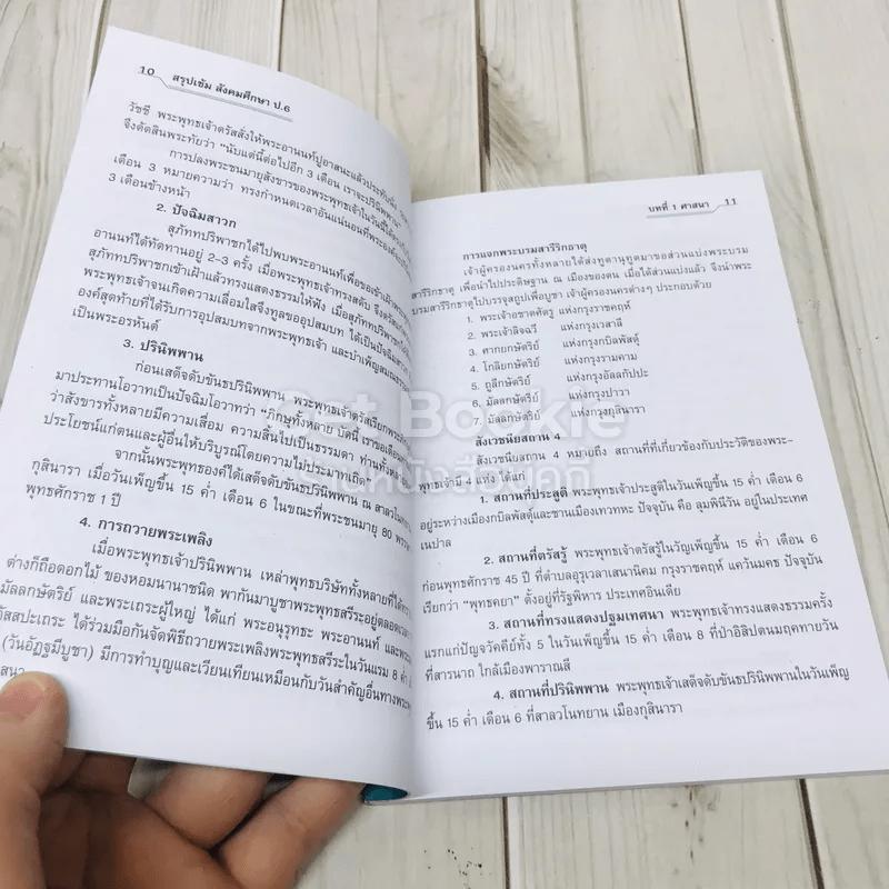 สรุปเข้ม สังคมศึกษา ป.6