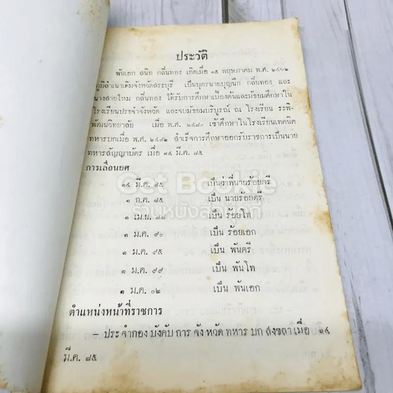 ประวัติศาสตร์การสงครามไทยรบพม่า คณะนักเรียนเทคนิคทหารบก รุ่นที่ 6