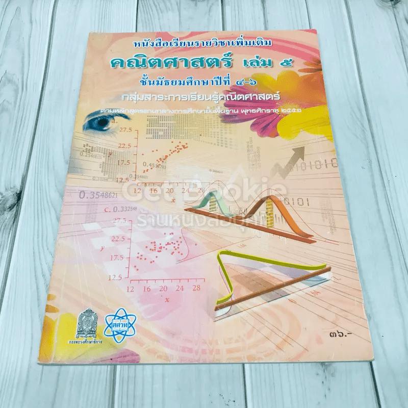 คณิตศาสตร์ เล่ม 5 ชั้นมัธยมศึกษาปีที่ 4-6