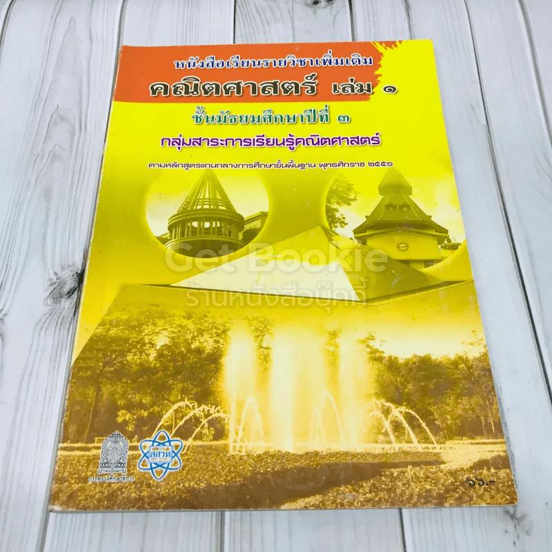 หนังสือเรียนรายวิชาเพิ่มเติมคณิตศาสตร์ เล่ม 1 ชั้นมัธยมศึกษาปีที่ 3
