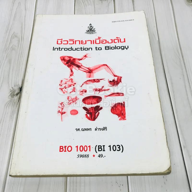 ชีววิทยาเบื้องต้น BIO 1001 (BI103)