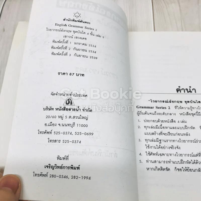 ไวยากรณ์อังกฤษ ชุดบันได 4 ขั้น เล่ม 3