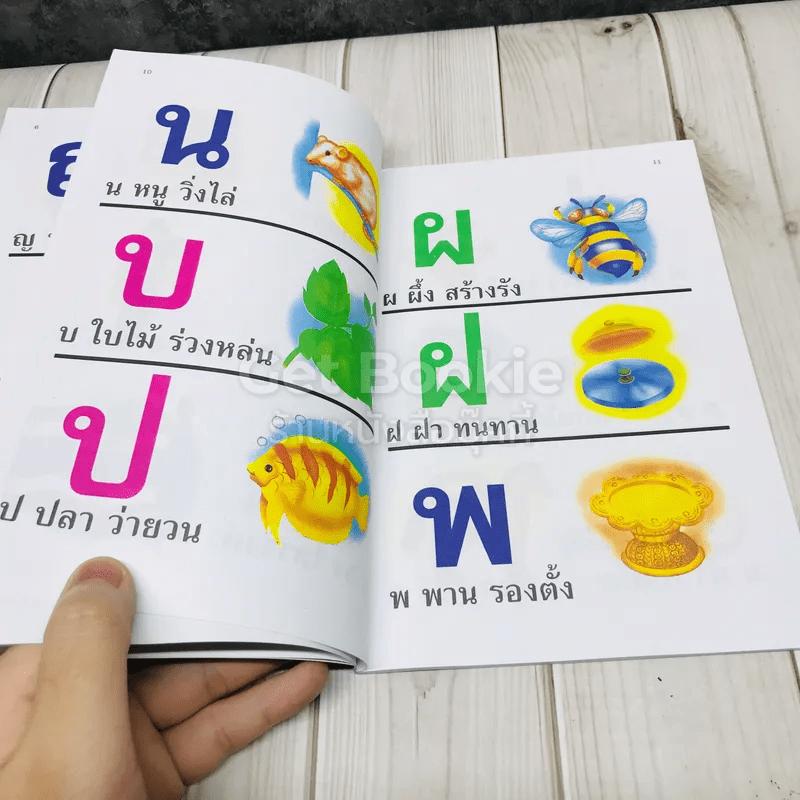 แบบเรียน กขค (การผันวรรณยุกต์) เล่ม 2