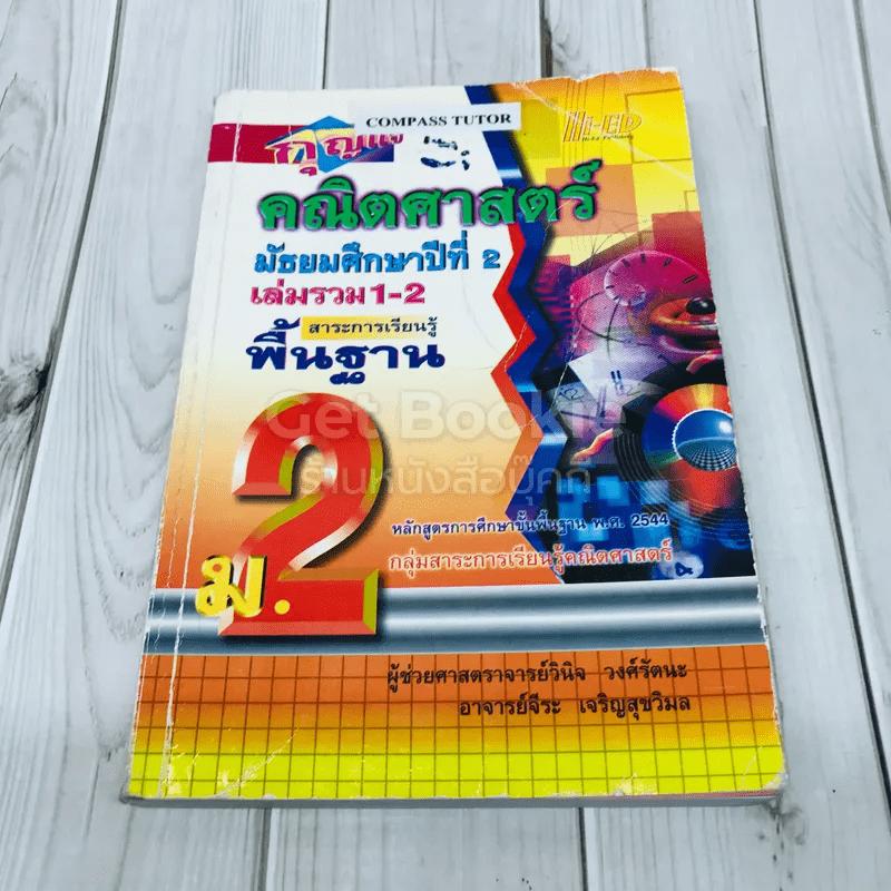 กุญแจคณิตศาสตร์ มัธยมศึกษาปีที่ 2 เล่มรวม 1-2 สาระการเรียนรู้พื้นฐาน
