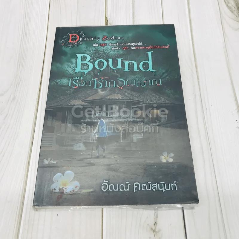 Bound เรือนซากวิญญาณ