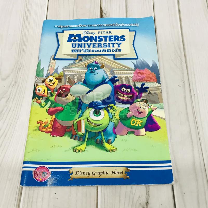 Monsters University มหา'ลัย มอนสเตอร์ส
