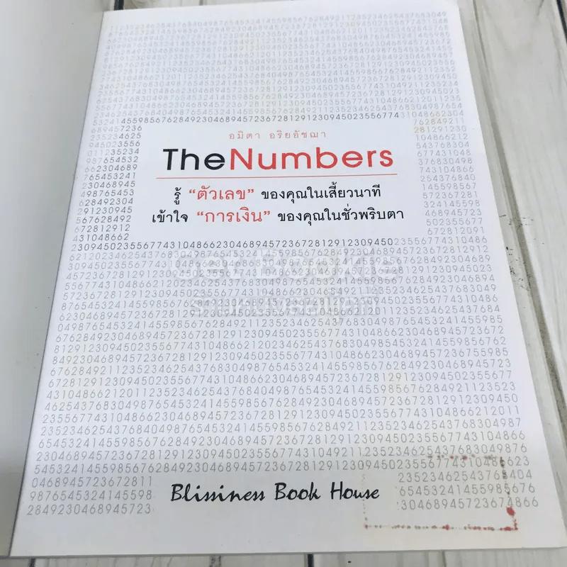 The Numbers - อมิตา อริยอัชฌา