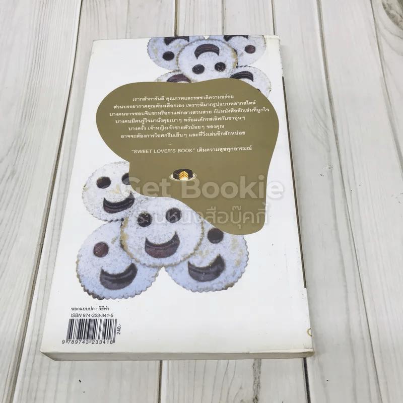 Sweet Lover's Book เบเกอรี่ กาแฟ ชา ไอศกรีม