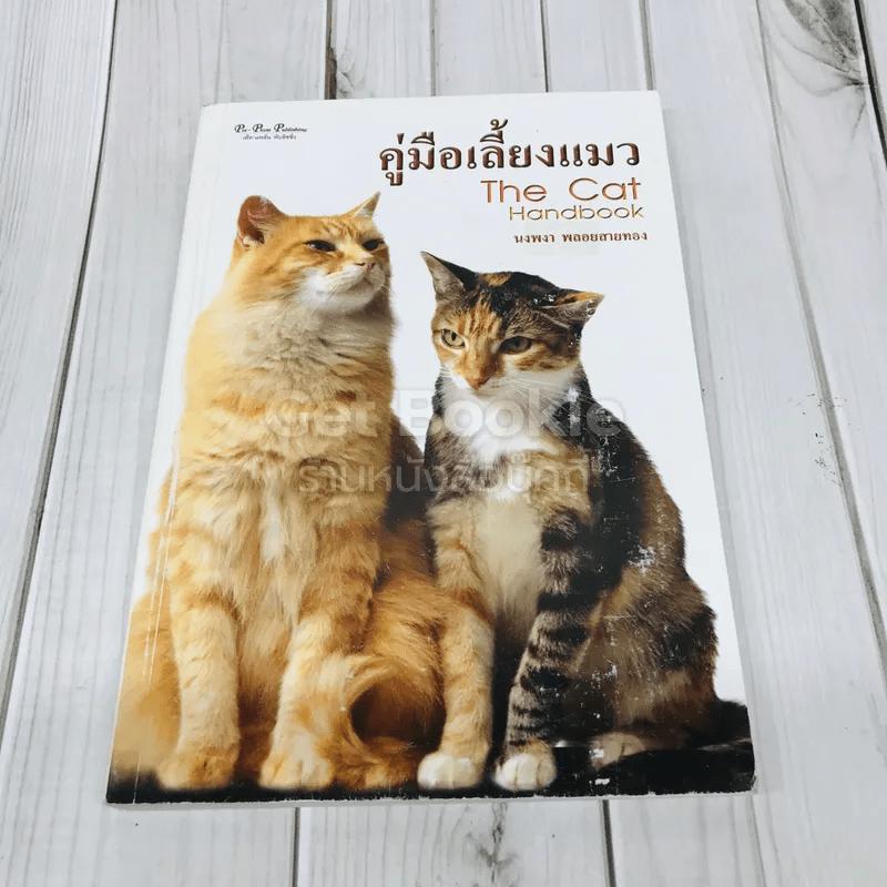 คู่มือเลี้ยงแมว The Cat Handbook