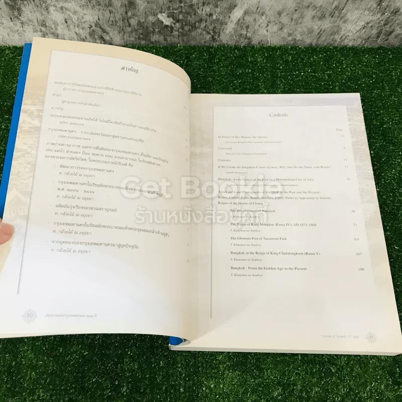 สมุดภาพแห่งกรุงเทพมหานคร 222 ปี สำนักผังเมือง กรุงเทพมหานคร