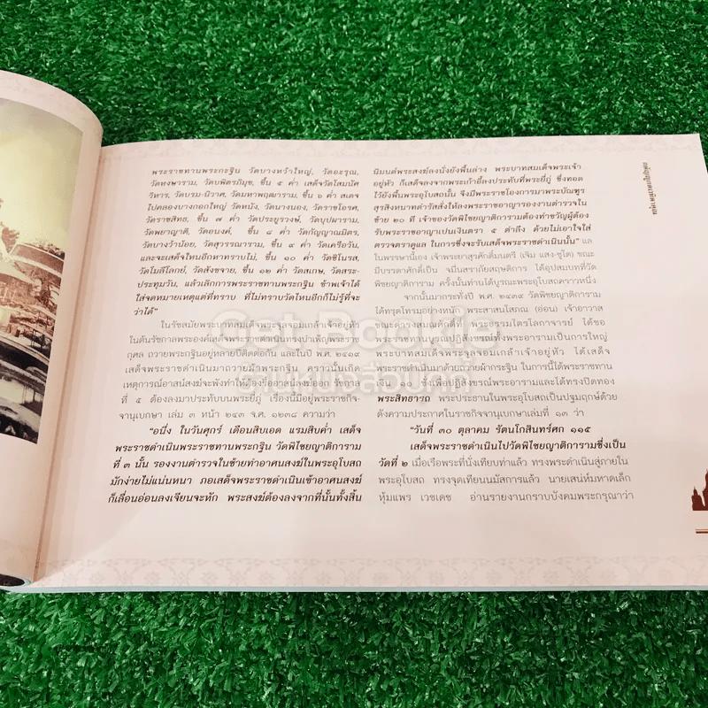 เจ้าประคุณสมเด็จพระพุทธชินวงศ์ (สมศักดิ์ อุปสโม ป.ธ.9) 3 เล่ม