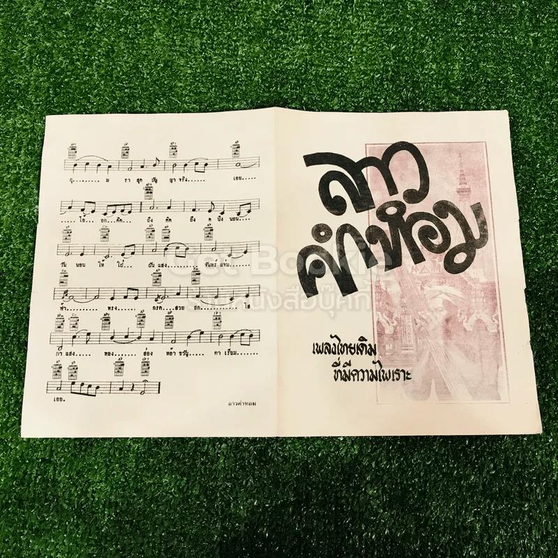 เพลงไทยเดิม 4 เล่ม ลาวคำหอม ลาวดวงเดือน เดือนดารา รักคุณเข้าแล้ว