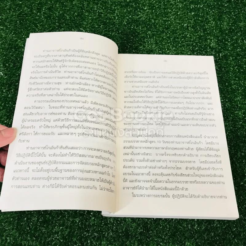 ศิลปะในการดำเนินชีวิต วิปัสสนากรรมฐาน สอนโดยท่านอาจารย์โกเอ็นก้า