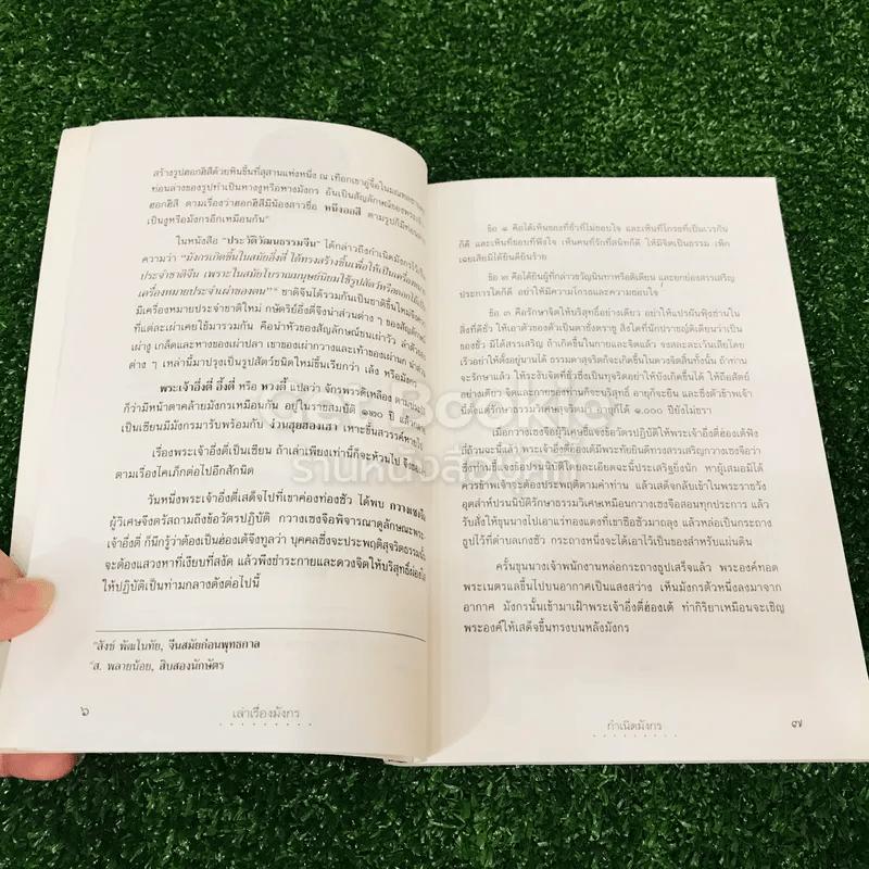 เล่าเรื่องมังกร - ส.พลายน้อย