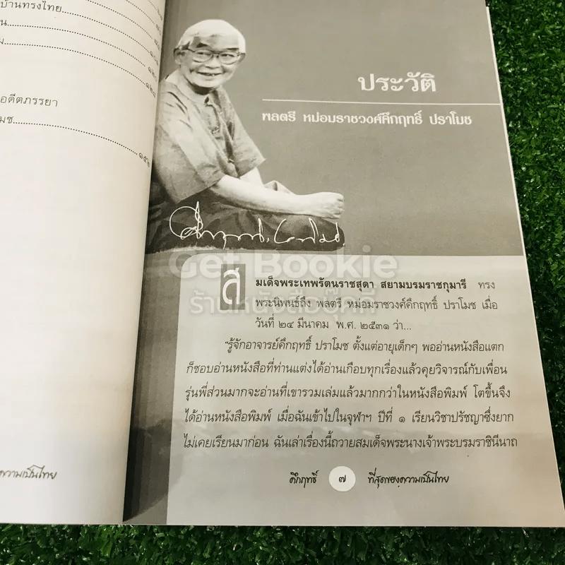 คึกฤทธิ์ ที่สุดของความเป็นไทย
