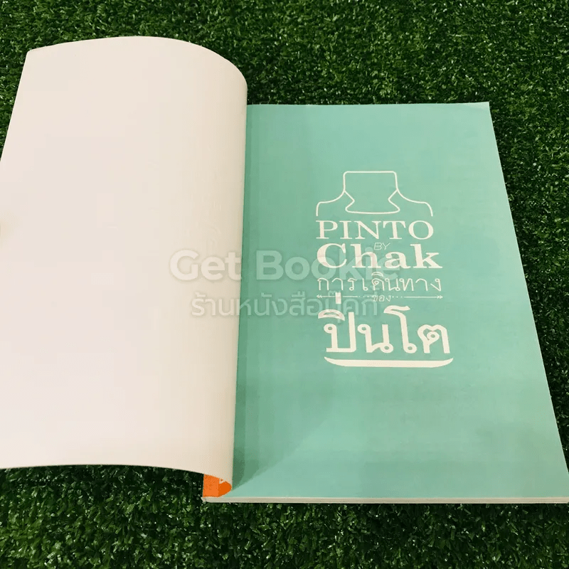 Pinto By Chak การเดินทางของปิ่นโต