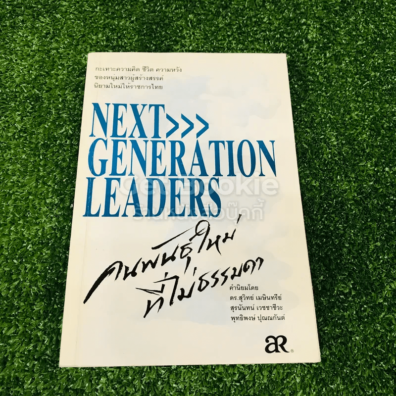 Next Generation Leaders คนพันธุ์ใหม่ที่ไม่ธรรมดา