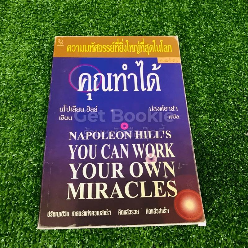คุณทำได้ You Can Work Your Own Miracles