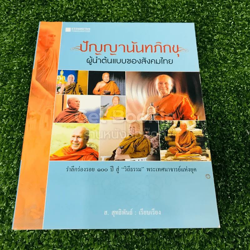 ปัญญานันทภิกขุ ผู้นำต้นแบบของสังคมไทย