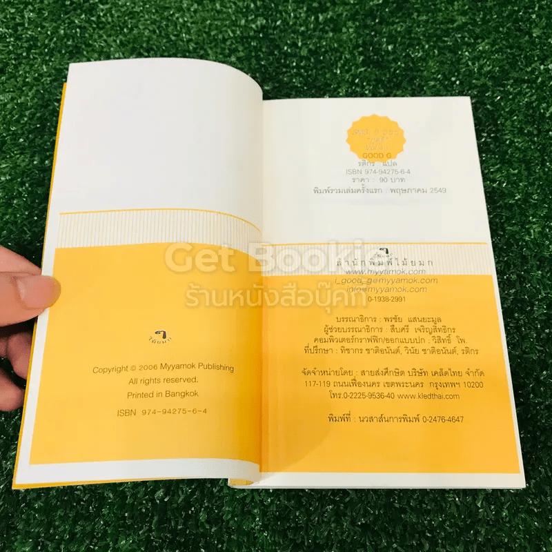 SMS5 Good G Vol.40