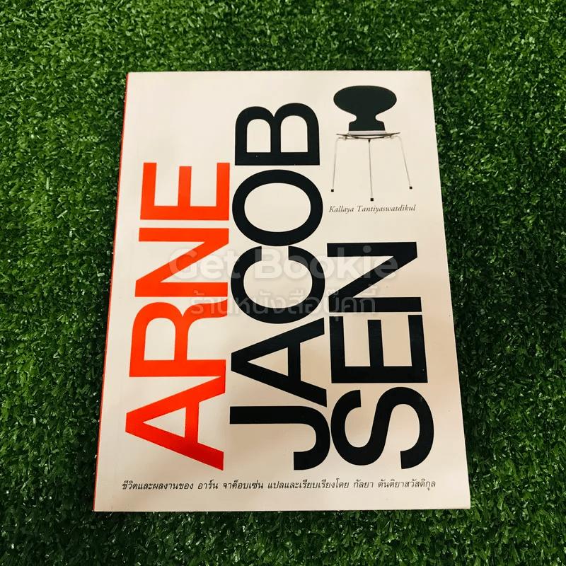Arne Jacob Sen ชีวิตและผลงานของอาร์น เจค็อบเซ่น