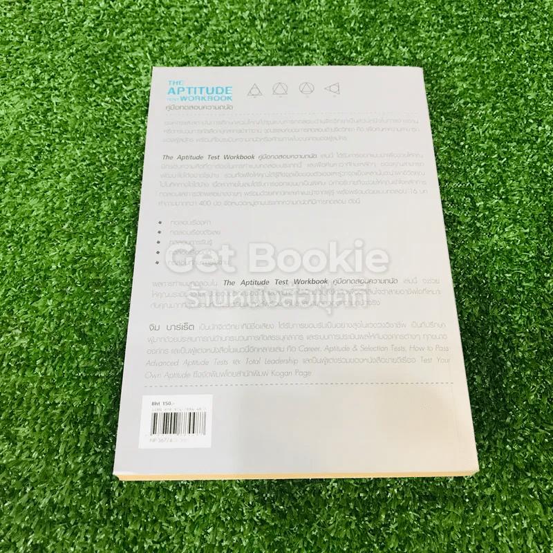 The Aptitude Test Workbook คู่มือทดสอบความถนัด