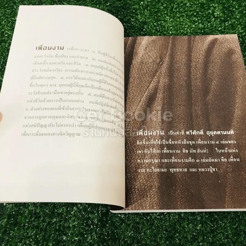 เพื่อนงาม เล่ม 1-3