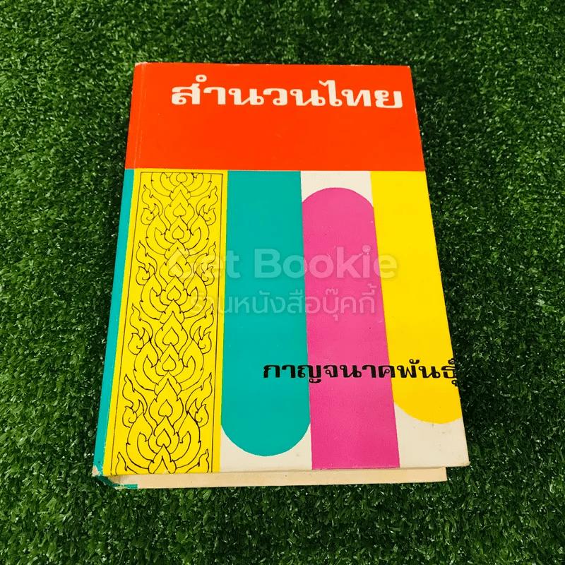 สำนวนไทย