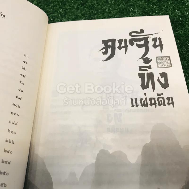 คนจีนทิ้งแผ่นดิน