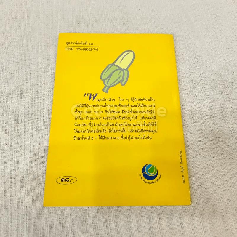 กล้วย ผลไม้ไทยๆสมุนไพรสารพัดประโยชน์