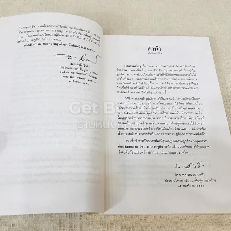 คู่มือการนวดไทยในการสาธารณสุขมูลฐาน