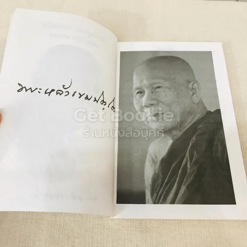 หลวงปู่หล้า เขมปตฺโต