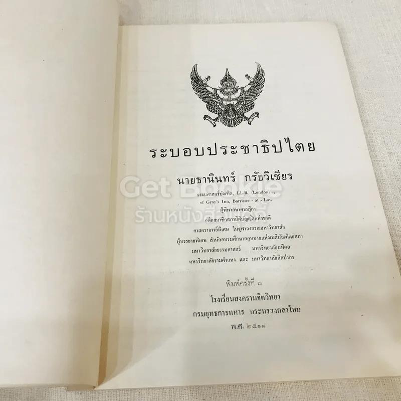 หนังสือกฎหมายลัทธิและวิธีการของคอมมิวนิสต์ 3 เล่ม + ระบบประชาธิปไตย