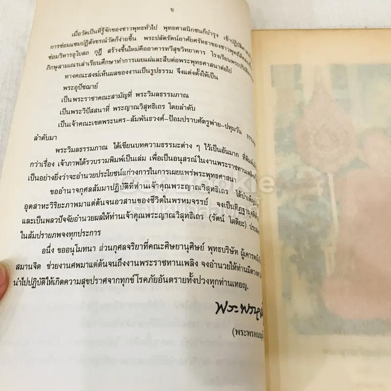 อนุสรณ์พระญาณวิสุทธิเถร 10 มกราคม 2536