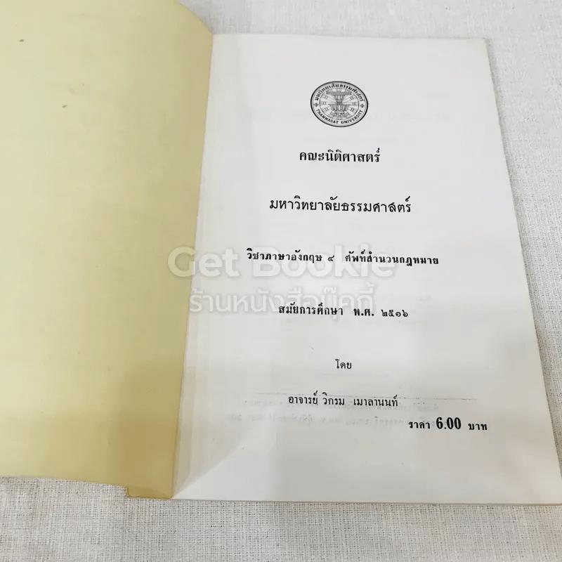 วิชาภาษาอังกฤษ 4 ศัพท์สำนวนกฎหมาย สมัยการศึกษา พ.ศ.2516