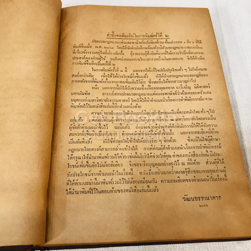ประมวลกฎหมายแพ่งและพาณิชย์ บรรพ 1 ถึง 6 ฉบับแก้ไขเพิ่มเติมและมีบันทึกความสำคัญประกอบ