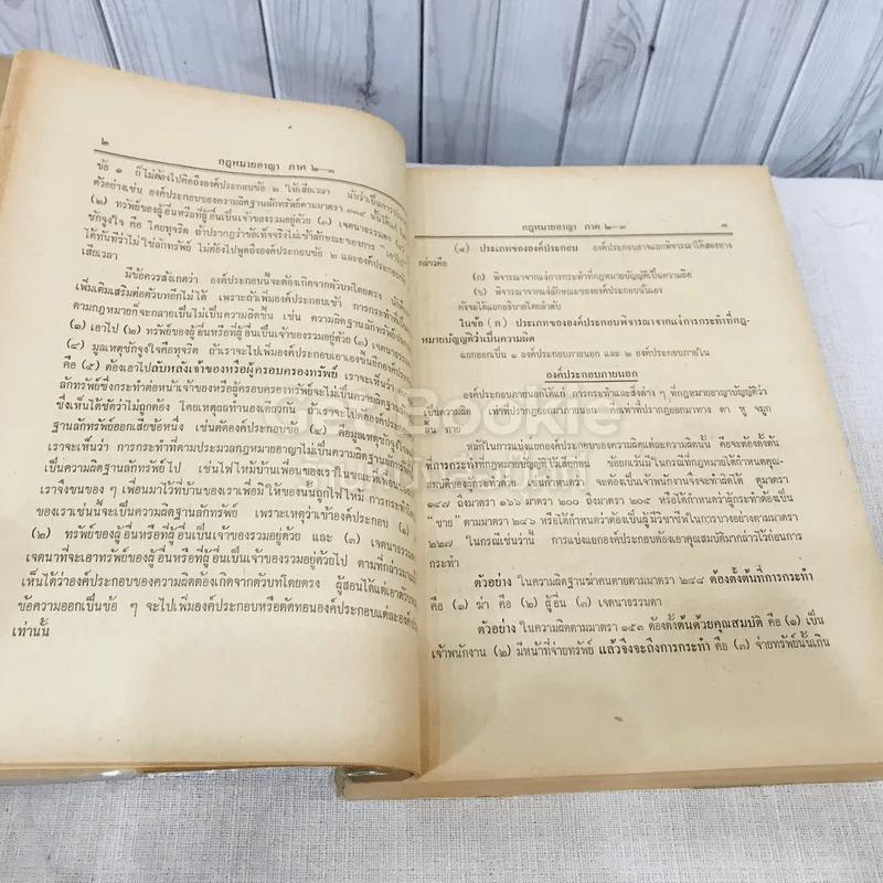 คำสอนชั้นปริญญาตรี คณะนิติศาสตร์ พ.ศ.2513 กฎหมายอาญา ภาค 2-3