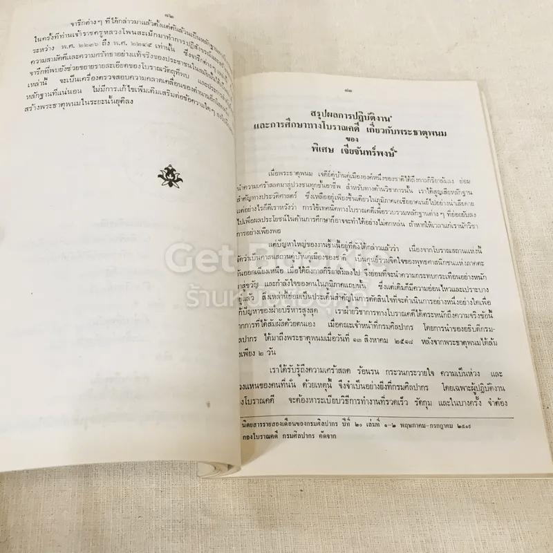 ประมวลเหตุการณ์พระธาตุพนมหักพังและการสร้างพระธาตุพนมองค์ใหม่ 21-23 มี.ค.2522