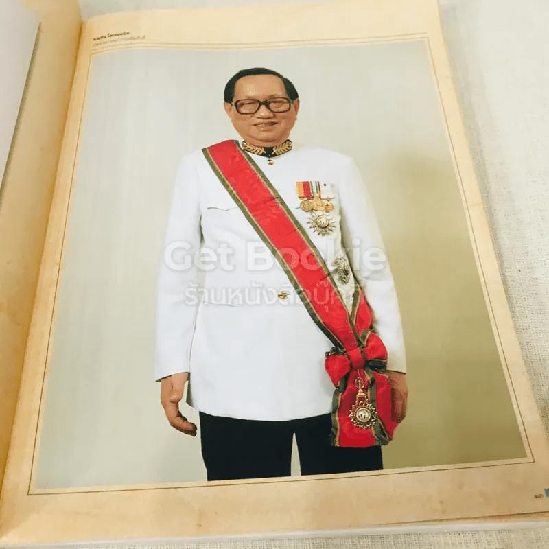 พระราชทานเพลิงศพ ชิน โสภณพนิช