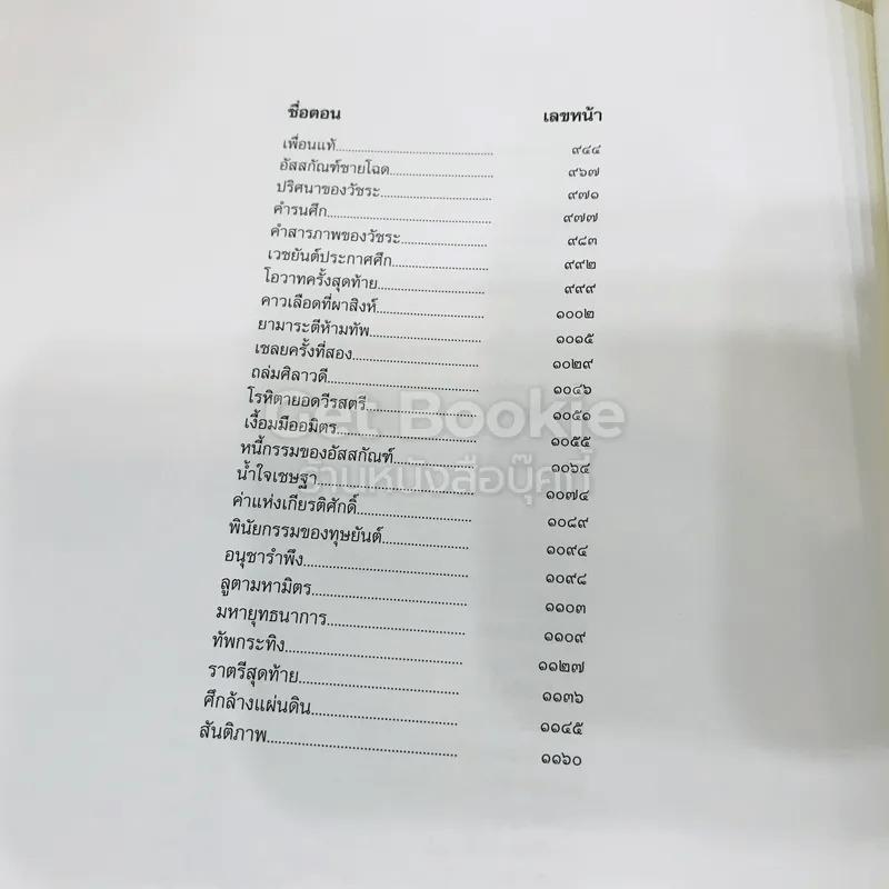ศิวาราตรี 2 เล่มจบ Boxset
