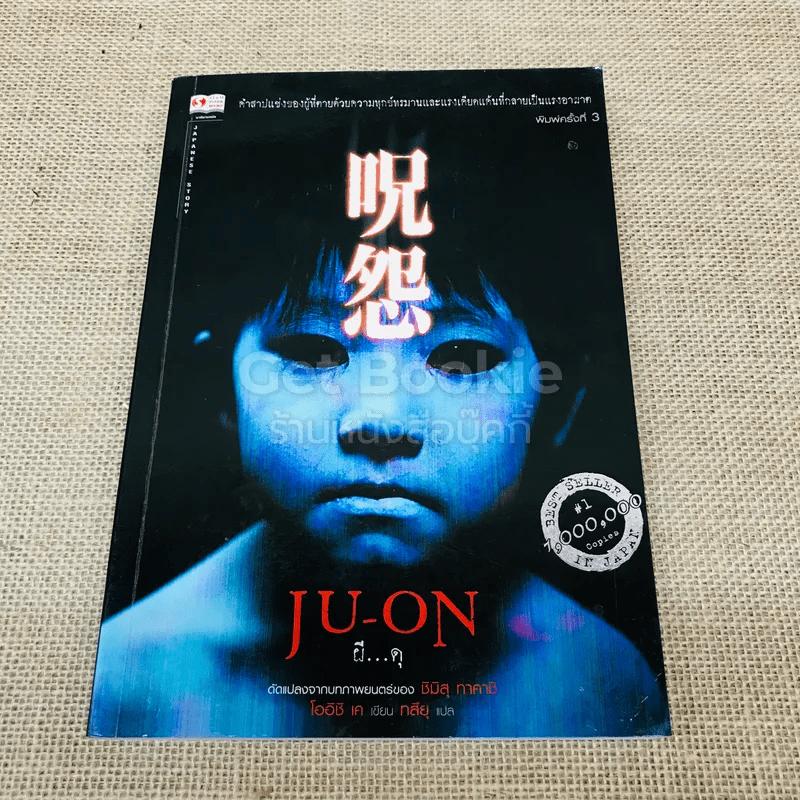Ju-On ผีดุ