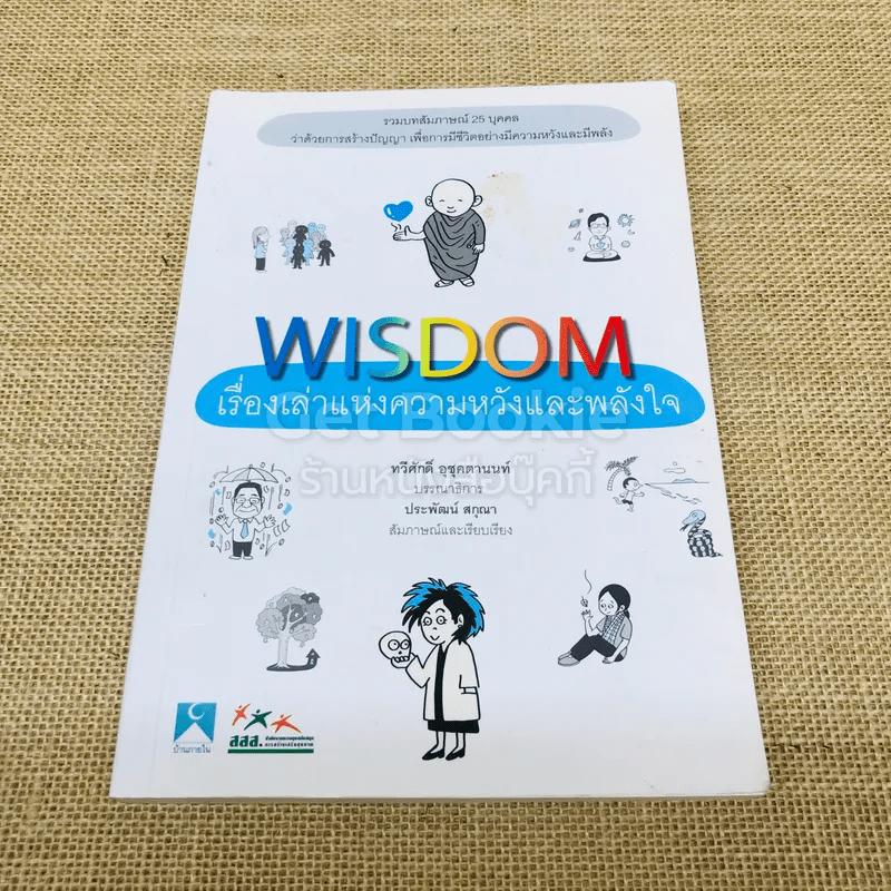 Wisdom เรื่องเล่าแห่งความหวังและพลังใจ
