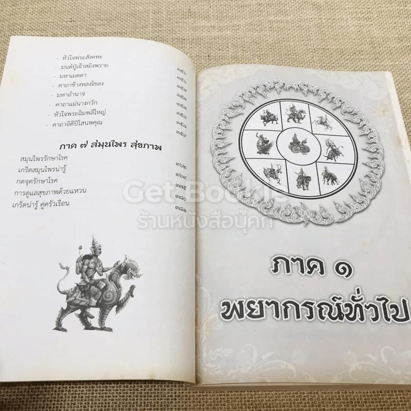 ตำราพรหมชาติ ฉบับกฎแห่งกรรม