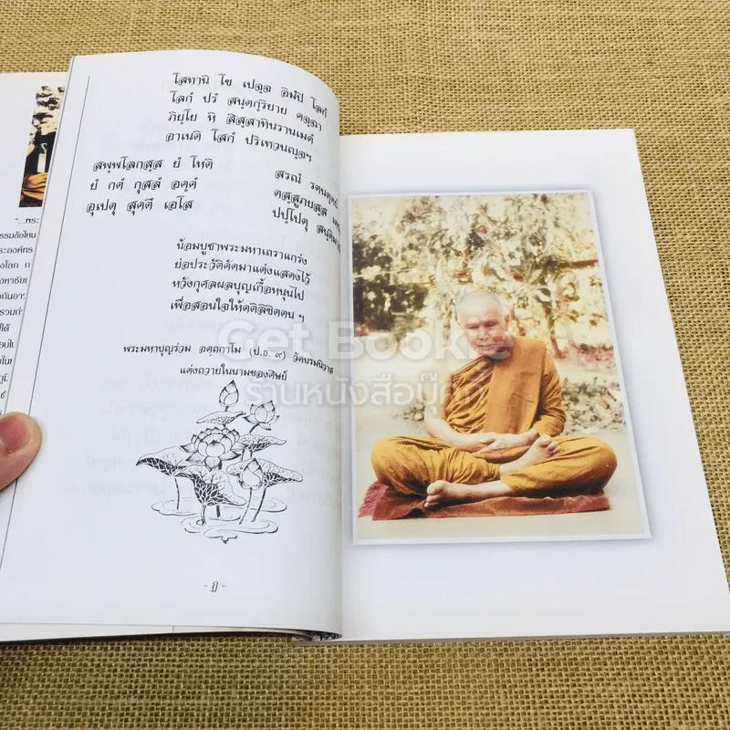 พระอริยเวที (เขียน ฐิตสีโล)