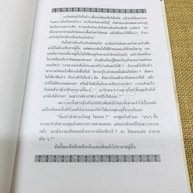 เซวัสโตโปล Sevastopol In May 1855