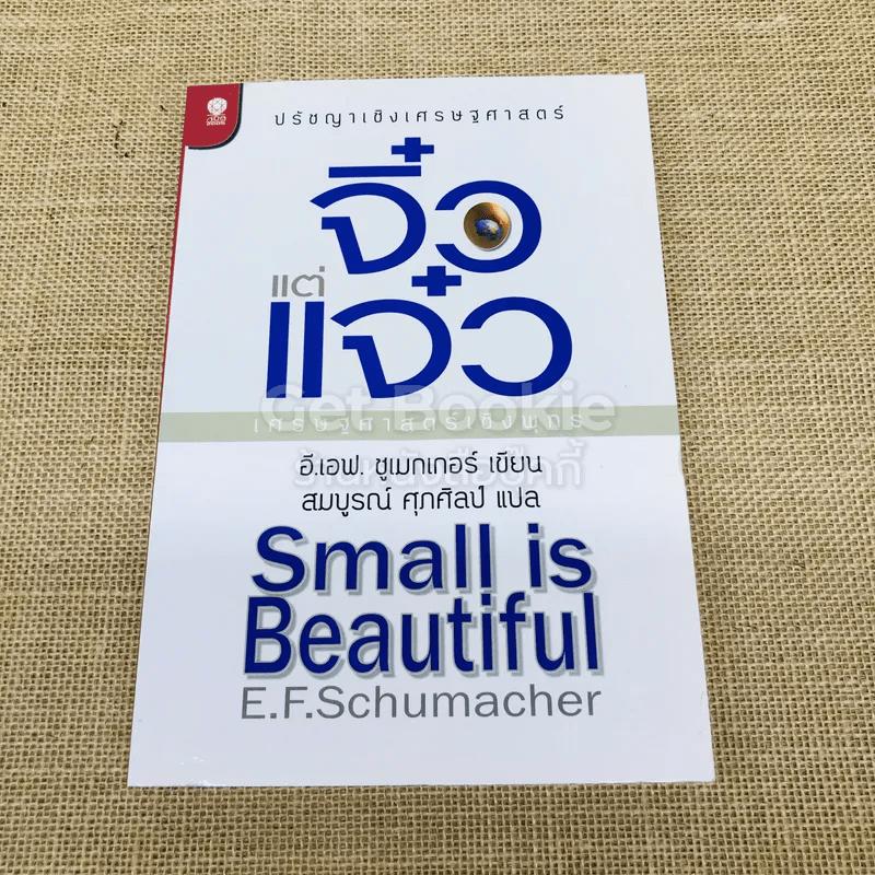 จิ๋วแต่แจ๋ว Small is Beautiful